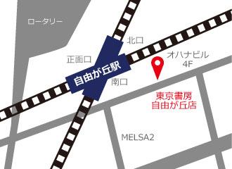 東京書房 自由が丘店