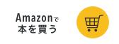 Amazonで本を買う
