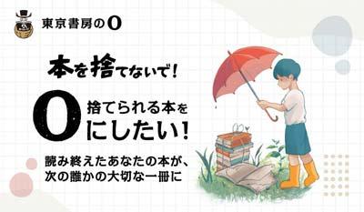 [東京書房の0]本を捨てないで!捨てられる本を0にしたい