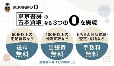 [東京書房の0]東京書房の古本買取なら、送料無料、出張費無料、手数料無料の3つの0を実現