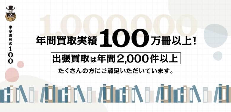 [東京書房の100]年間買取実績100万冊以上!出張買取は年間2,000件以上