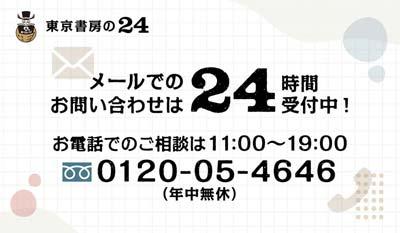 [東京書房の24]メールでのお問い合わせは24時間受付中
