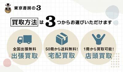 [東京書房の3]買取方法は出張買取、宅配買取、店頭買取の3つからお選びいただけます