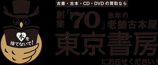 古書・古本・CD・DVDの買取なら創業70余年の老舗古本屋 東京書房にお任せください