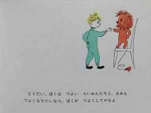 ラチとライオン