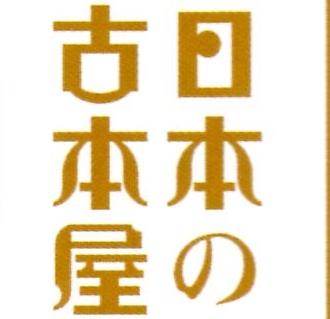 日本の古本屋ロゴ茶