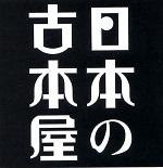 日本の古本屋黑