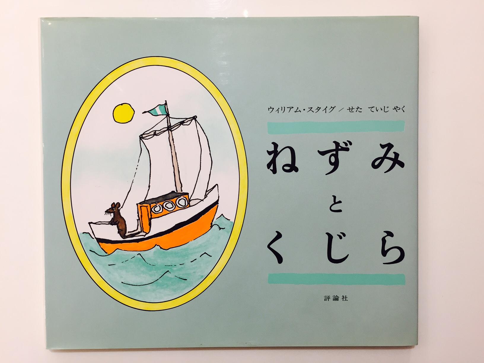 ねずみとくじら / ウィリアム・スタイグ(1976)