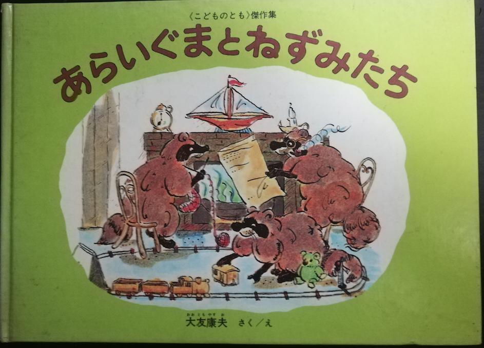 あらいぐまとねずみたち / 大友康夫(1974)