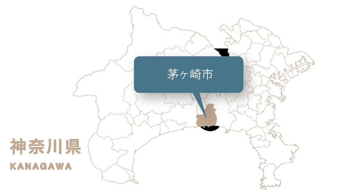 神奈川県茅ケ崎市
