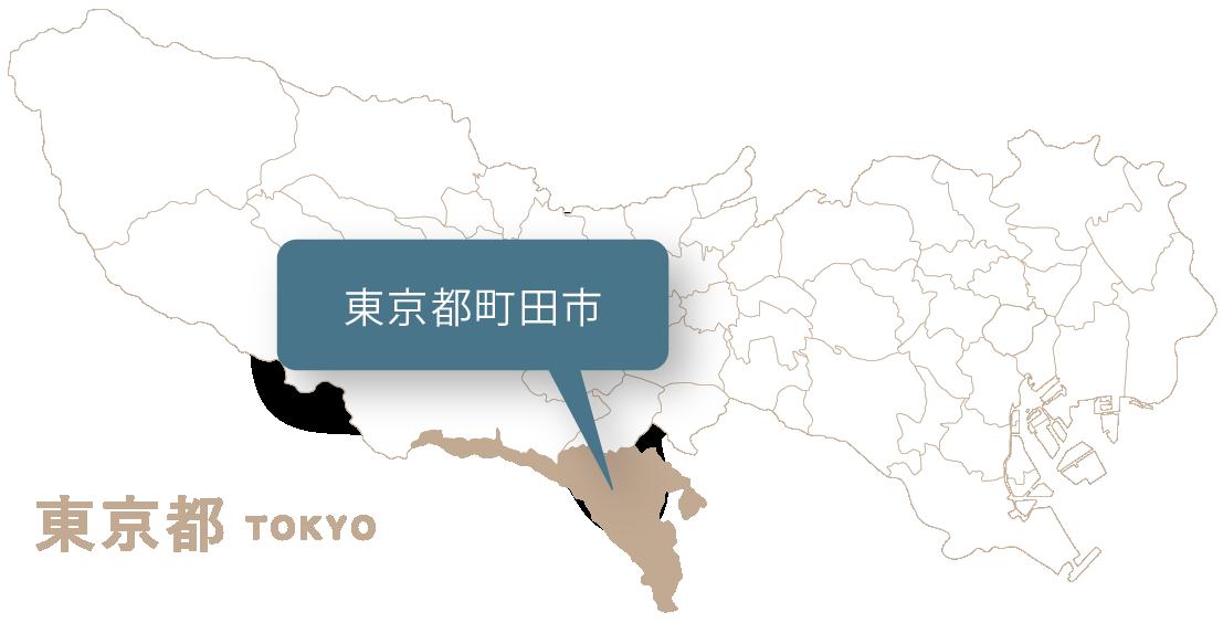 東京都町田市
