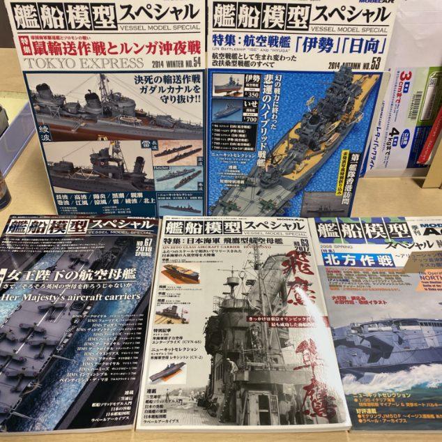 艦船模型スペシャル